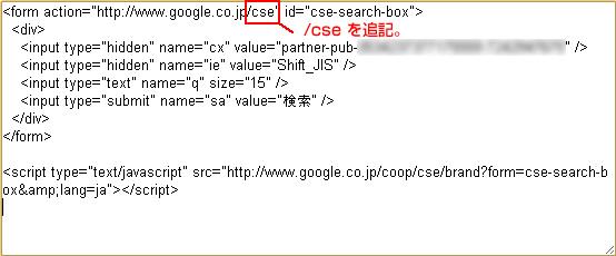 Google アドセンスのサイト内検索設置で検索結果が文字化けしたときの対処法